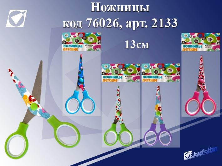 Ножницы 13см ЦВЕТНОЙ ПРИНТ