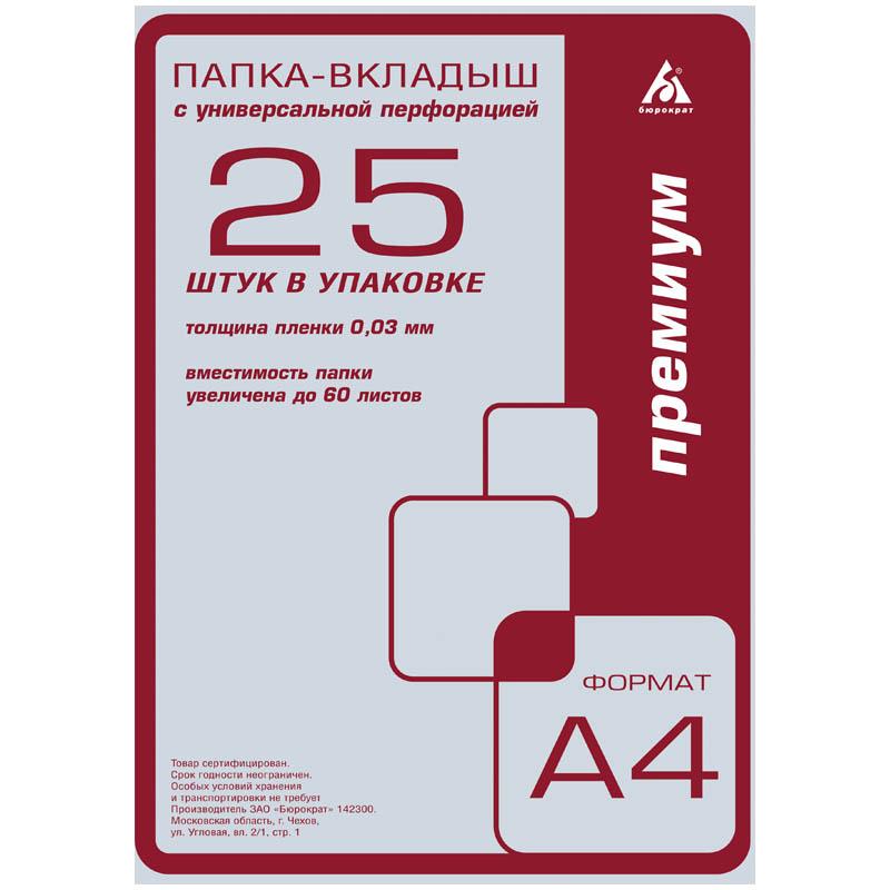 Папка-файл А4 с перфорацией 35мкм Стандарт