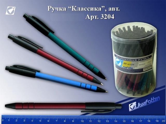 Ручка шариковая КЛАССИКА автом прорезин.корпус