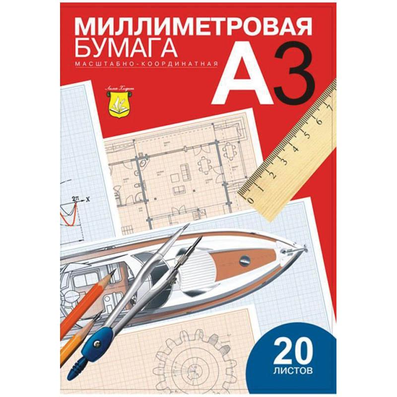 Бумага миллиметровая А3 20л