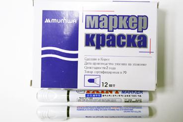 Маркер-краска MUNHWA 4мм черный