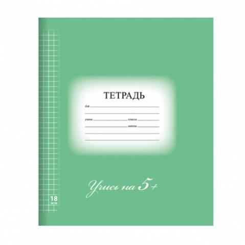 Тетрадь 18л клетка 5-КА ЗЕЛЕНАЯ