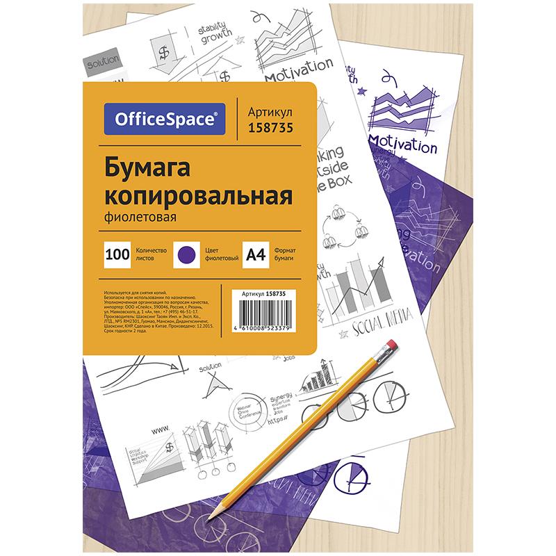 Бумага копировальная А4 100л фиолетовая