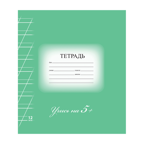 Тетрадь 12л клетка 5-ка ЗЕЛЕНАЯ