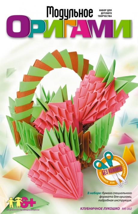 Оригами модульное КЛУБНИЧНОЕ ЛУКОШКО