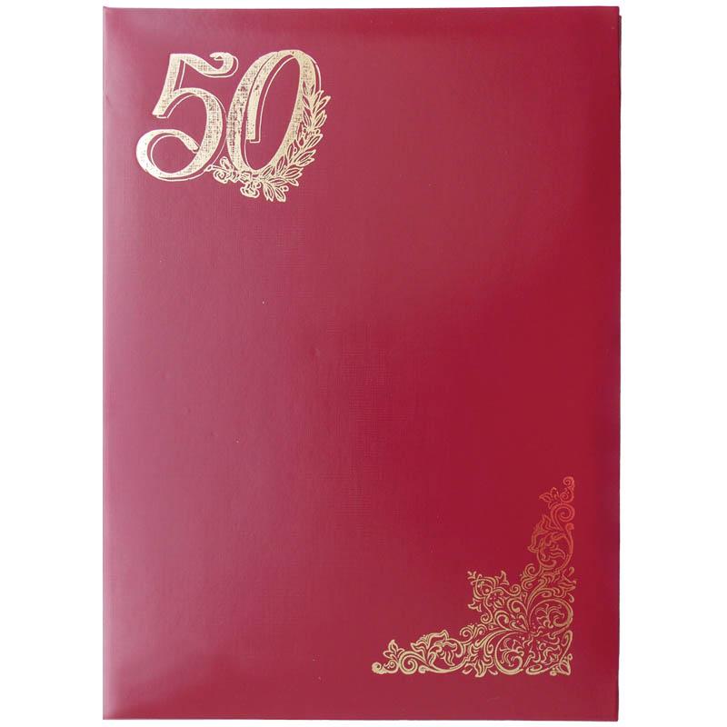 Папка адресная А4 бумвинил 50 ЛЕТ