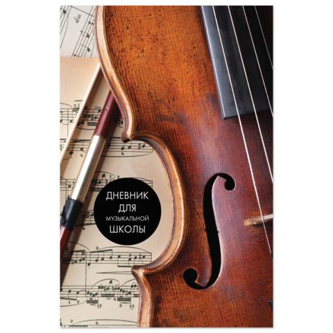 Дневник д/музыкальной школы симфония