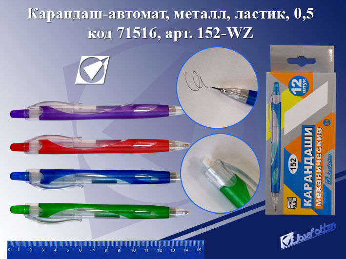 Карандаш мех 0,7 и 0,5мм с ластиком