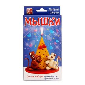 Лепим свечи Мышки