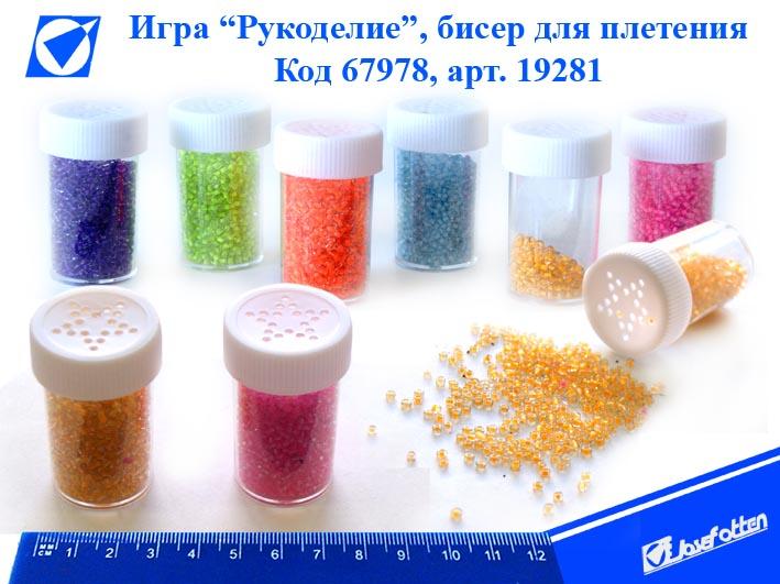 Бисер д/плетения