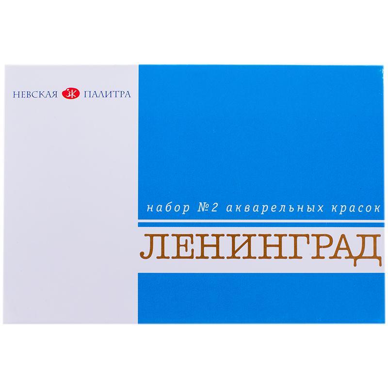 Краски акварель 16цв 2,5мл ЛЕНИНГРАД-2 кюветы