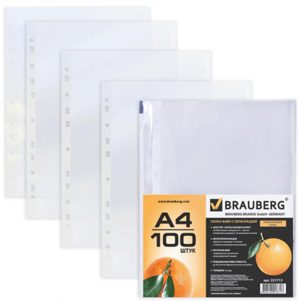 Папка-файл А4 с перфорацией 20шт 0,045мм апельсиновая корка