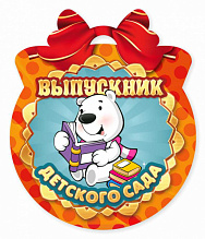 Медаль Выпускнику детского сада ассорти