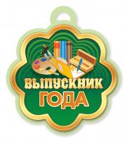 Медаль Выпускник года