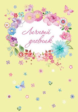Дневник личный А6+ 96л Весенние цветы