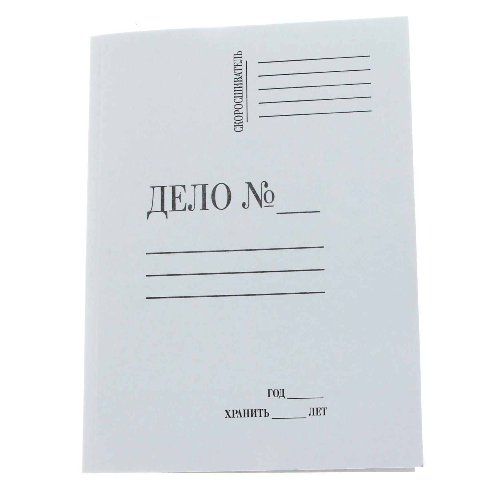 Папка ДЕЛО без зажима 260-280г/м белая