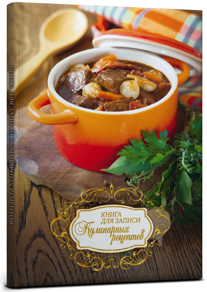 Книга д/кулинарных рецептов А5 80л