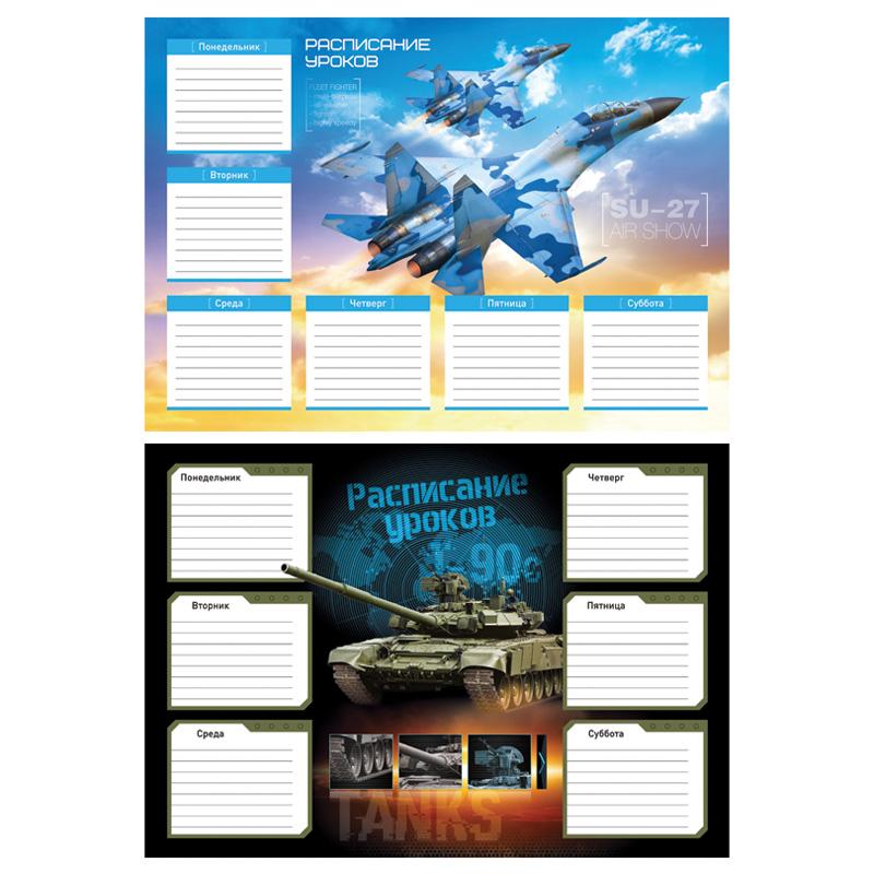 Расписание уроков А3 Военная техника