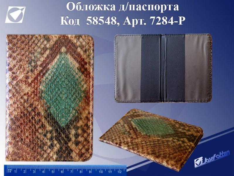 Обложка д/паспорта ЗМЕЯ
