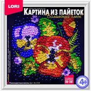 Картина из пайеток Разноцветные виолы